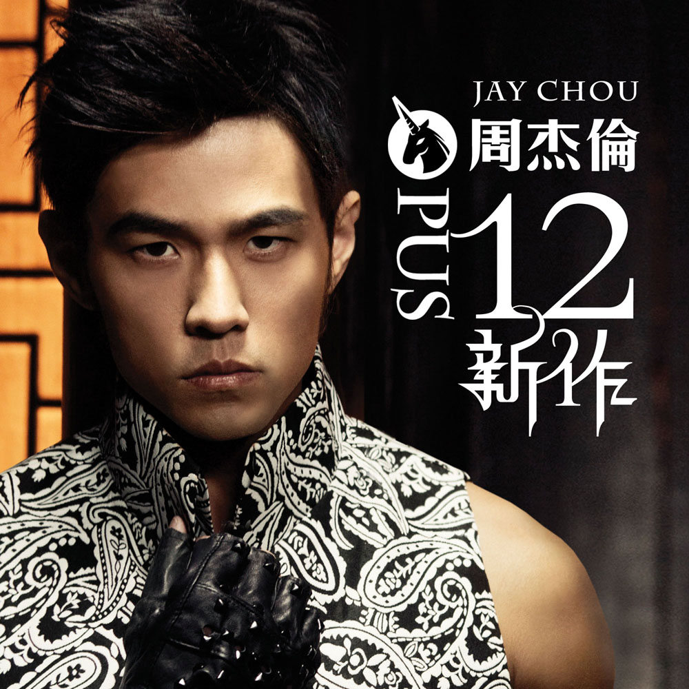 Music Jay Chou S Opus 12 Orange Jasmine Purple Yam