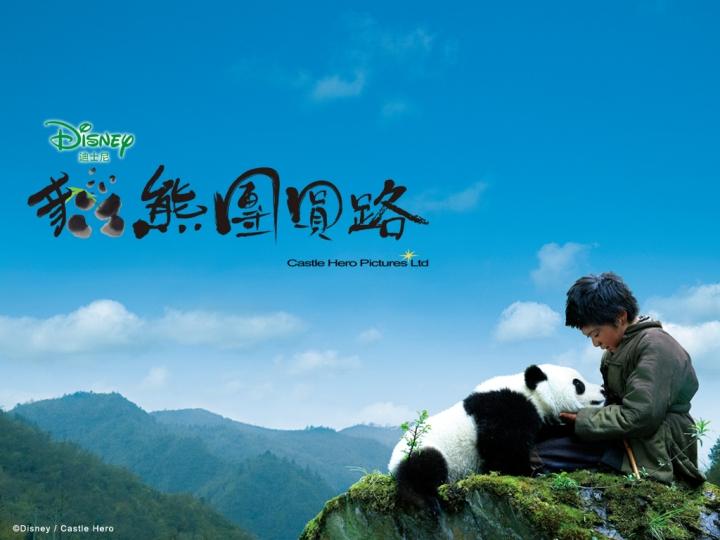 ผลการค้นหารูปภาพสำหรับ Trail of the Panda
