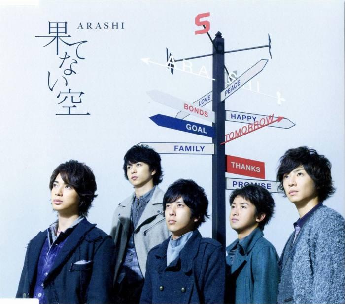 arashi pop gods2