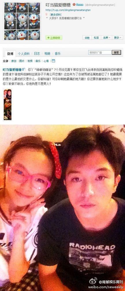 weibo scandal