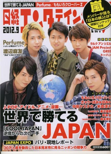 Arashi_Nikkei