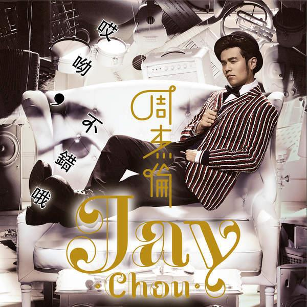 jay-chou-aiyo-not-bad