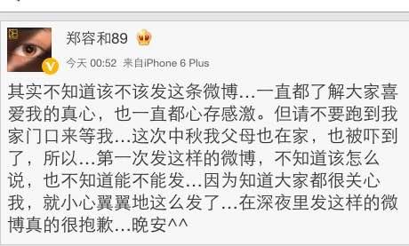Yonghwa Weibo stalking