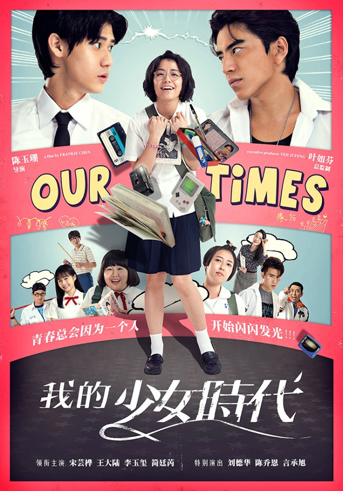 Our-times-movie-poster
